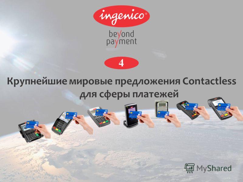 4 Крупнейшие мировые предложения Contactless для сферы платежей