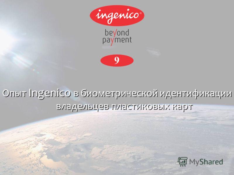 9 Опыт Ingenico в биометрической идентификации владельцев пластиковых карт