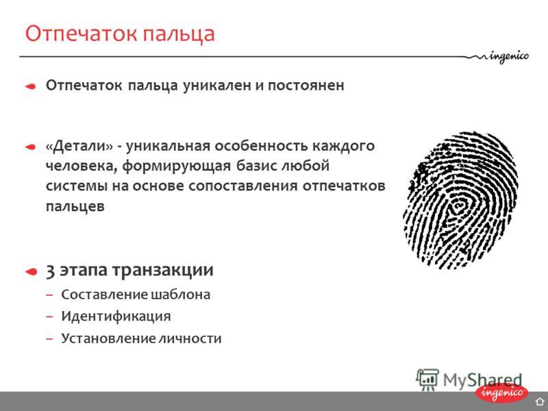 Отпечаток пальца Отпечаток пальца уникален и постоянен «Детали» - уникальная особенность каждого человека, формирующая базис любой системы на основе сопоставления отпечатков пальцев 3 этапа транзакции –Составление шаблона –Идентификация –Установление
