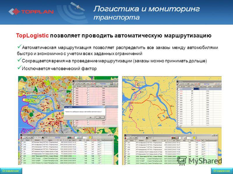 TopLogistic позволяет проводить автоматическую маршрутизацию Автоматическая маршрутизация позволяет распределить все заказы между автомобилями быстро и экономично с учетом всех заданных ограничений Сокращается время на проведение маршрутизации (заказ