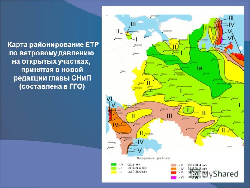 Карта районирование ЕТР по ветровому давлению на открытых участках, принятая в новой редакции главы СНиП (составлена в ГГО)