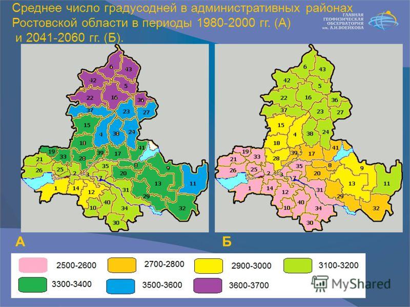 Среднее число градусодней в административных районах Ростовской области в периоды 1980-2000 гг. (А) и 2041-2060 гг. (Б). АБ