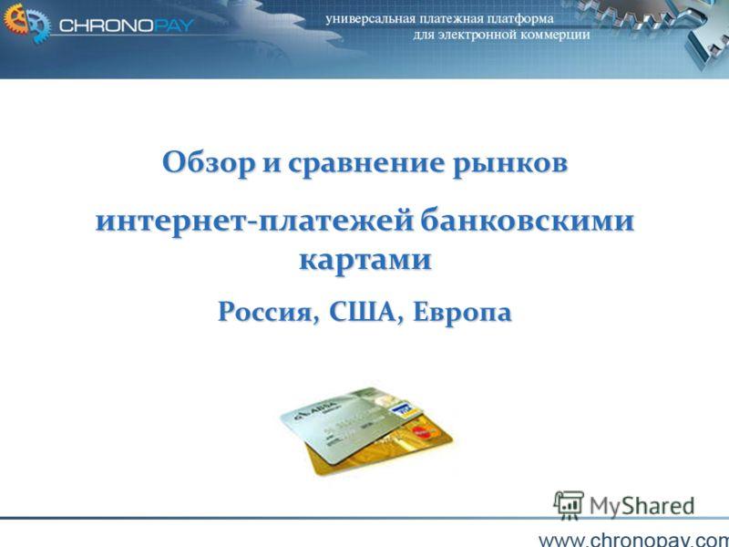Copyright ChronoPay B.V.1 Обзор и сравнение рынков интернет-платежей банковскими картами Россия, США, Европа