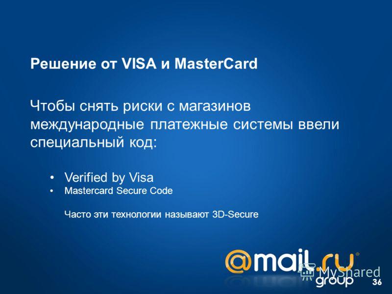 36 Решение от VISA и MasterCard Чтобы снять риски с магазинов международные платежные системы ввели специальный код: Verified by Visa Mastercard Secure Code Часто эти технологии называют 3D-Secure