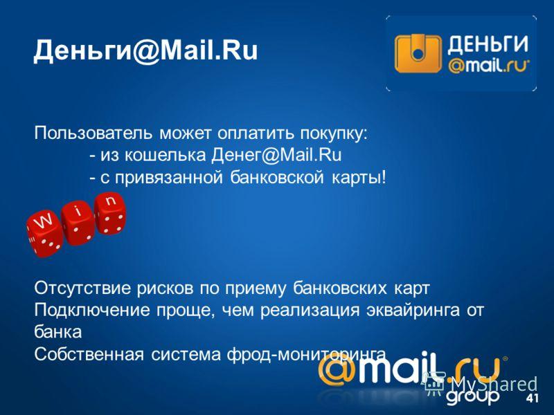 Деньги@Mail.Ru Пользователь может оплатить покупку: - из кошелька Денег@Mail.Ru - с привязанной банковской карты! Отсутствие рисков по приему банковских карт Подключение проще, чем реализация эквайринга от банка Собственная система фрод-мониторинга 4
