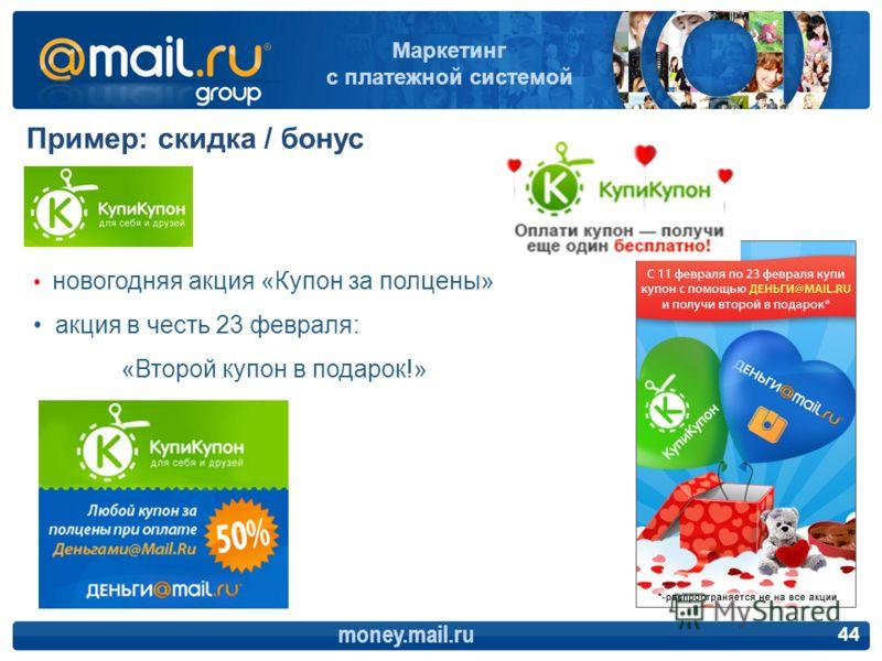 Маркетинг с платежной системой money.mail.ru 44 новогодняя акция «Купон за полцены» акция в честь 23 февраля: «Второй купон в подарок!» Пример: скидка / бонус