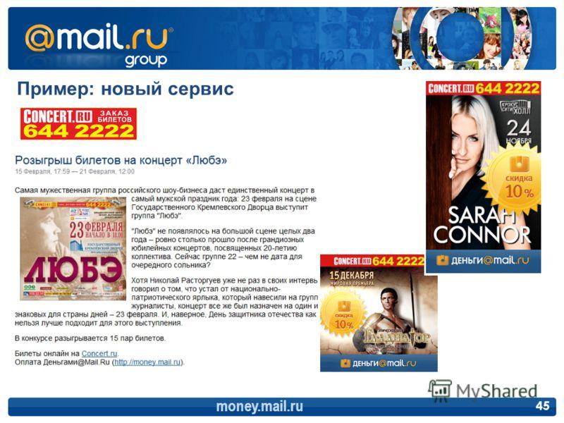 money.mail.ru 45 Пример: новый сервис