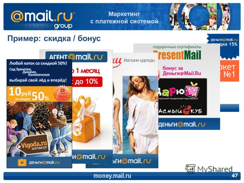Маркетинг с платежной системой money.mail.ru 47 Пример: скидка / бонус