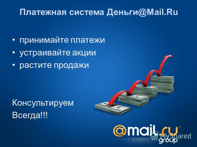 Платежная система Деньги@Mail.Ru принимайте платежи устраивайте акции растите продажи Консультируем Всегда!!!