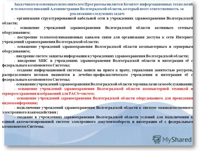 Заказчиком и основным исполнителем Программы является Комитет информационных технологий и телекоммуникаций Администрации Волгоградской области, который несет ответственность за реализацию следующих задач: - организация структурированной кабельной сет