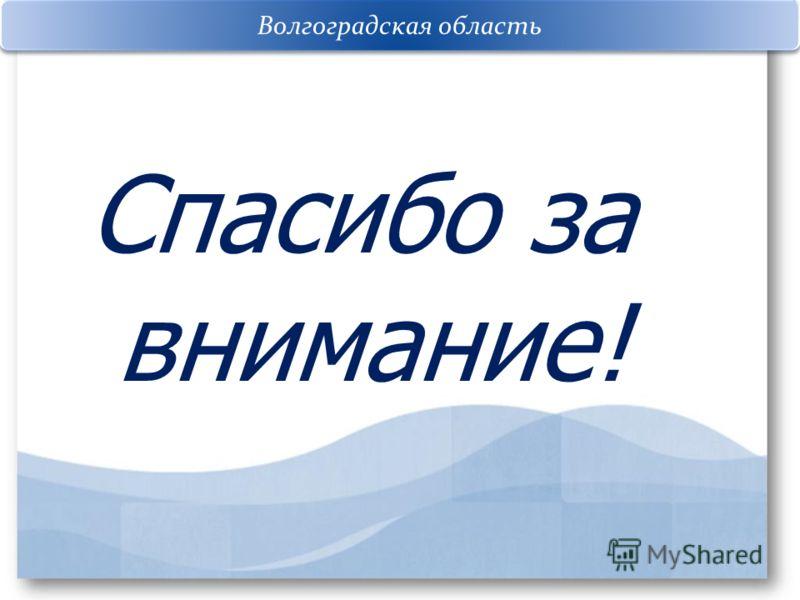 Спасибо за внимание! Волгоградская область