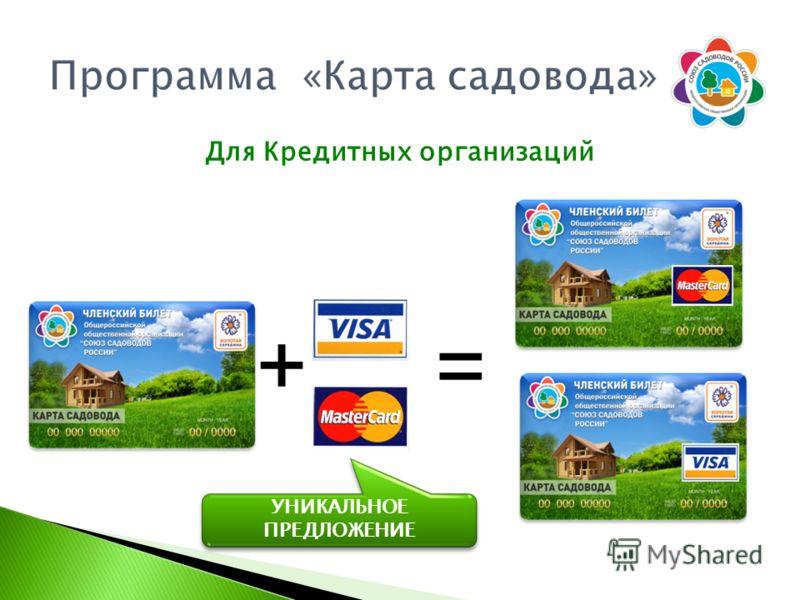 УНИКАЛЬНОЕ ПРЕДЛОЖЕНИЕ Для Кредитных организаций + =