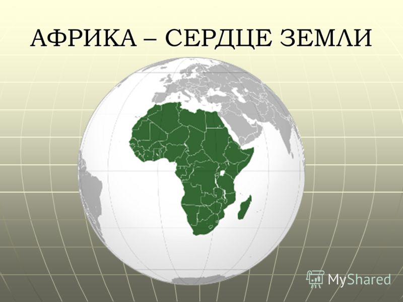 АФРИКА – СЕРДЦЕ ЗЕМЛИ