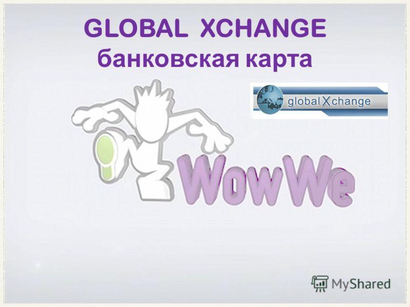 GLOBAL XCHANGE банковская карта