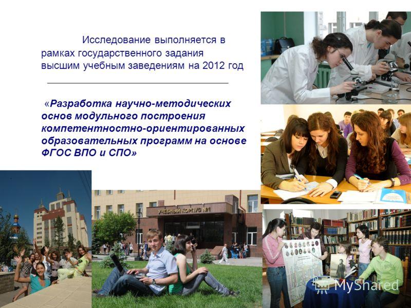 Исследование выполняется в рамках государственного задания высшим учебным заведениям на 2012 год «Разработка научно-методических основ модульного построения компетентностно-ориентированных образовательных программ на основе ФГОС ВПО и СПО»