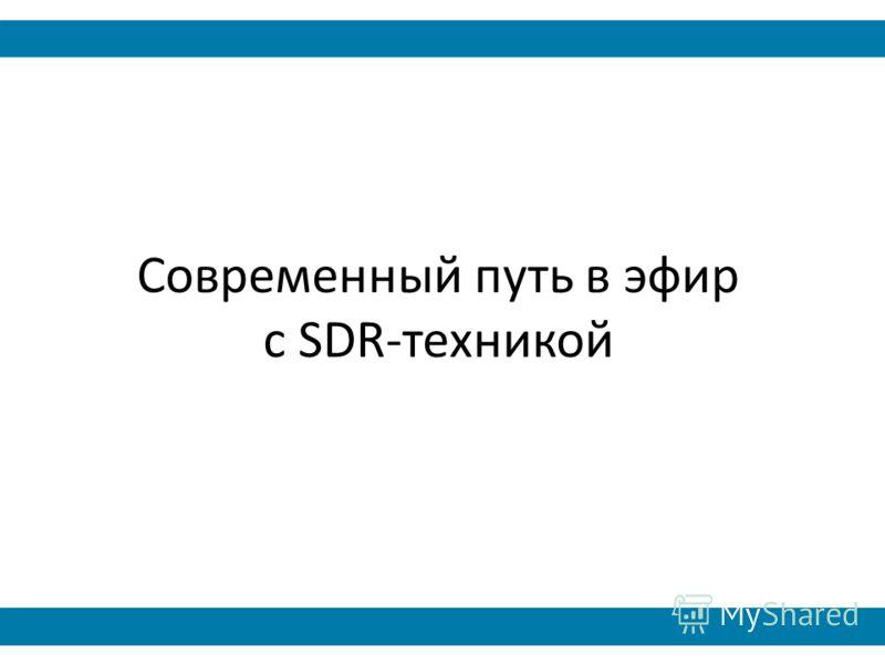 Современный путь в эфир с SDR-техникой