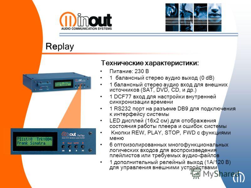 Питание: 230 В 1 балансный стерео аудио выход (0 dB) 1 балансный стерео аудио вход для внешних источников (SAT, DVD, CD, и др.) 1 DCF77 вход для настройки внутренней синхронизации времени 1 RS232 порт на разъеме DB9 для подключения к интерфейсу систе