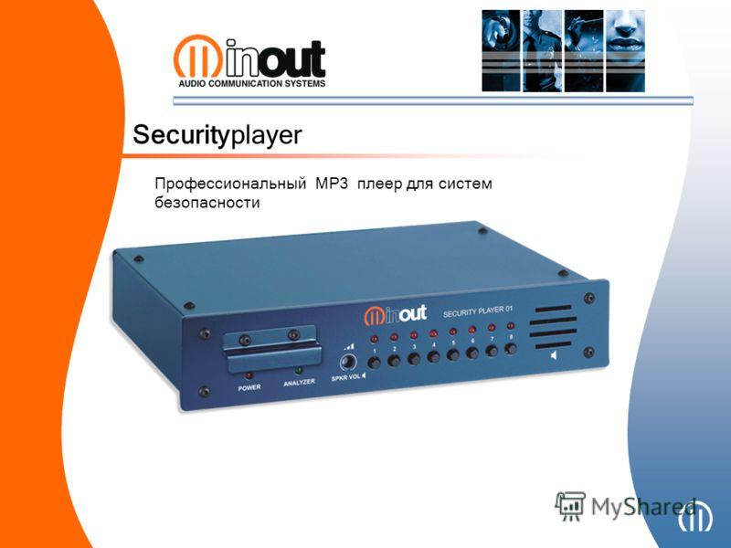 Securityplayer Профессиональный MP3 плеер для систем безопасности