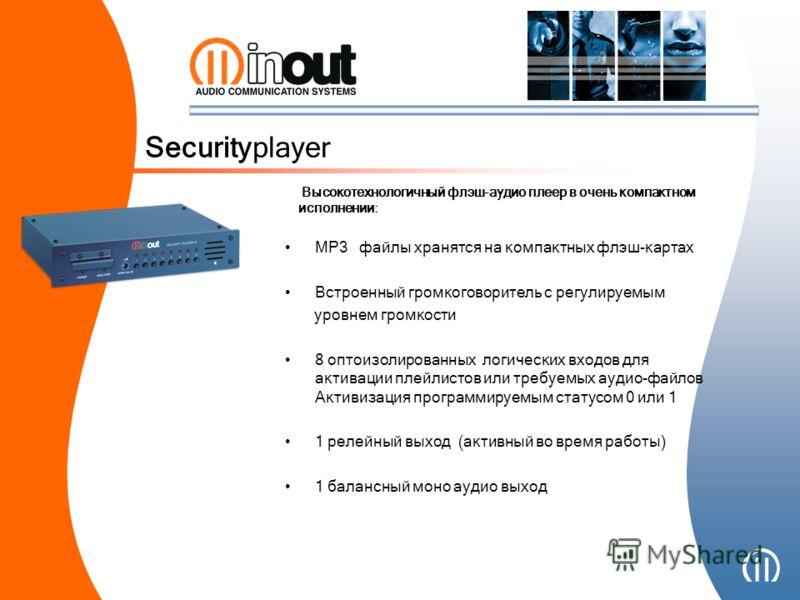 Securityplayer Высокотехнологичный флэш-аудио плеер в очень компактном исполнении: MP3 файлы хранятся на компактных флэш-картах Встроенный громкоговоритель с регулируемым уровнем громкости 8 оптоизолированных логических входов для активации плейлисто