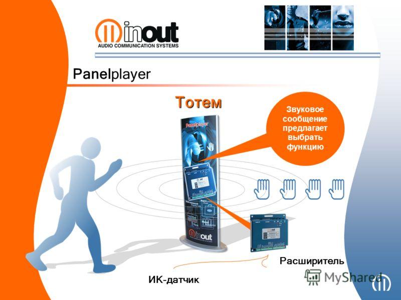 Panelplayer Тотем ИК-датчик Звуковое сообщение предлагает выбрать функцию Расширитель