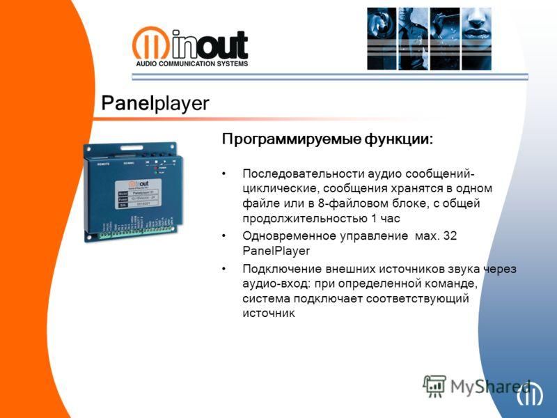 Panelplayer Последовательности аудио сообщений- циклические, сообщения хранятся в одном файле или в 8-файловом блоке, с общей продолжительностью 1 час Одновременное управление мах. 32 PanelPlayer Подключение внешних источников звука через аудио-вход: