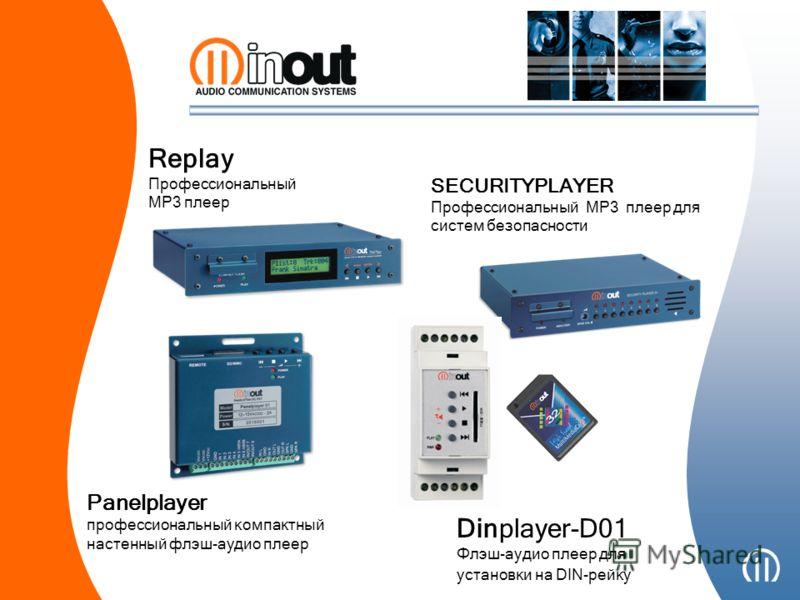 Replay Профессиональный МP3 плеер SECURITYPLAYER Профессиональный MP3 плеер для систем безопасности Panelplayer профессиональный компактный настенный флэш-аудио плеер Dinplayer-D01 Флэш-аудио плеер для установки на DIN-рейку
