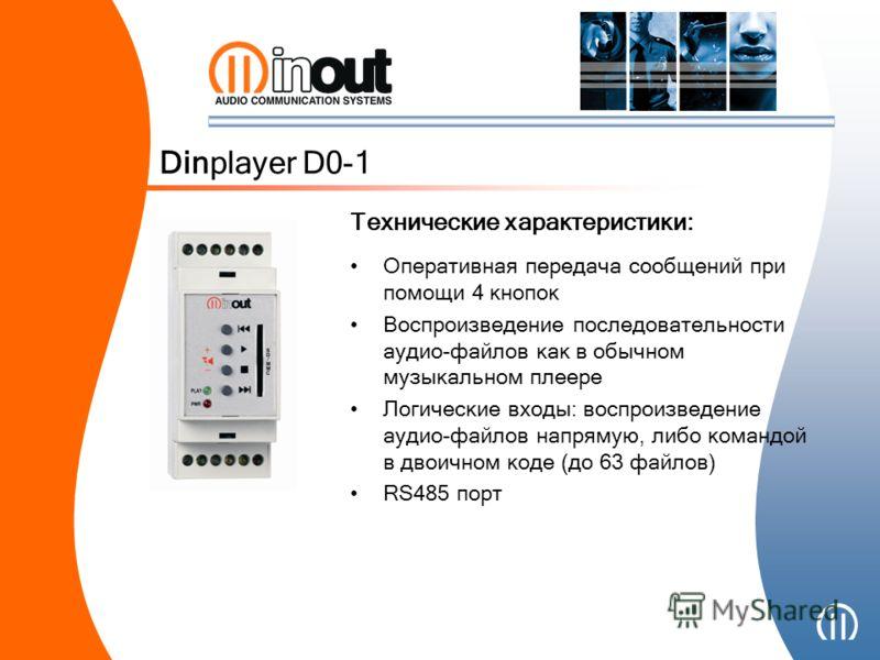 Dinplayer D0-1 Оперативная передача сообщений при помощи 4 кнопок Воспроизведение последовательности аудио-файлов как в обычном музыкальном плеере Логические входы: воспроизведение аудио-файлов напрямую, либо командой в двоичном коде (до 63 файлов) R