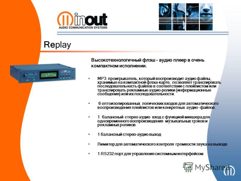 MP3 проигрыватель, который воспроизводит аудио файлы, хранимые на компактной флэш-карте, позволяет транслировать последовательность файлов в соответствии с плейлистом или транслировать рекламные аудио-ролики (информационные сообщения) или их последов