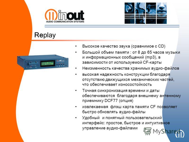 Высокое качество звука (сравнимое с CD) Большой объем памяти : от 8 до 65 часов музыки и информационных сообщений (mp3), в зависимости от используемой CF-карты Неизменность качества хранимых аудио-файлов высокая надежность конструкции благодаря отсут