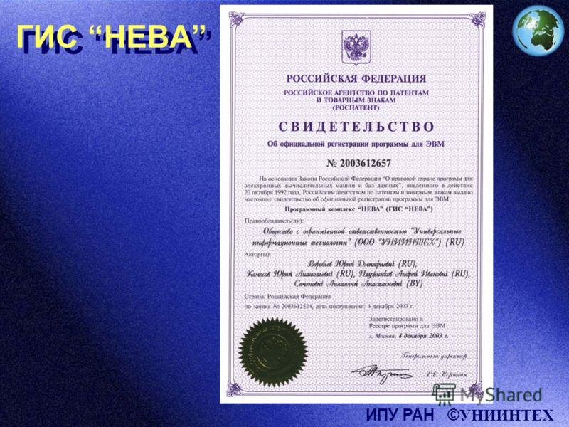 ГИС НЕВА ИПУ РАН © УНИИНТЕХ