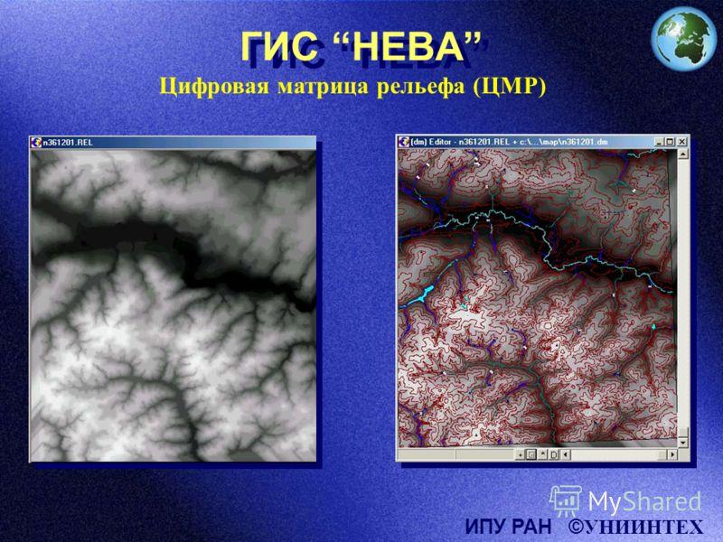 ГИС НЕВА Цифровая матрица рельефа (ЦМР) ИПУ РАН © УНИИНТЕХ