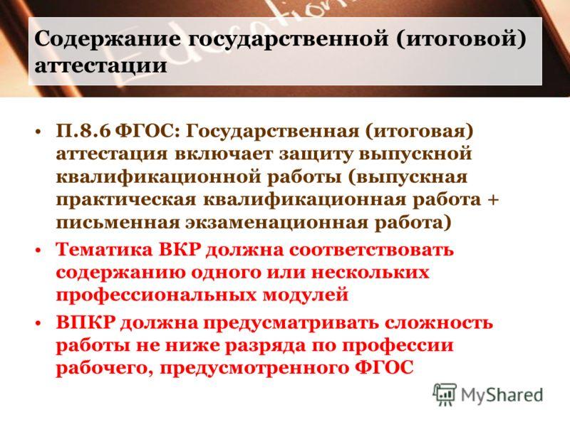 Содержание государственной (итоговой) аттестации П.8.6 ФГОС: Государственная (итоговая) аттестация включает защиту выпускной квалификационной работы (выпускная практическая квалификационная работа + письменная экзаменационная работа) Тематика ВКР дол
