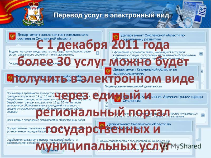 С 1 декабря 2011 года более 30 услуг можно будет получить в электронном виде через единый и региональный портал государственных и муниципальных услуг Перевод услуг в электронный вид