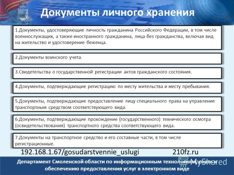 Департамент Смоленской области по информационным технологиям, связи и обеспечению предоставления услуг в электронном виде 1.Документы, удостоверяющие личность гражданина Российского Федерации, в том числе военнослужащих, а также иностранного граждани