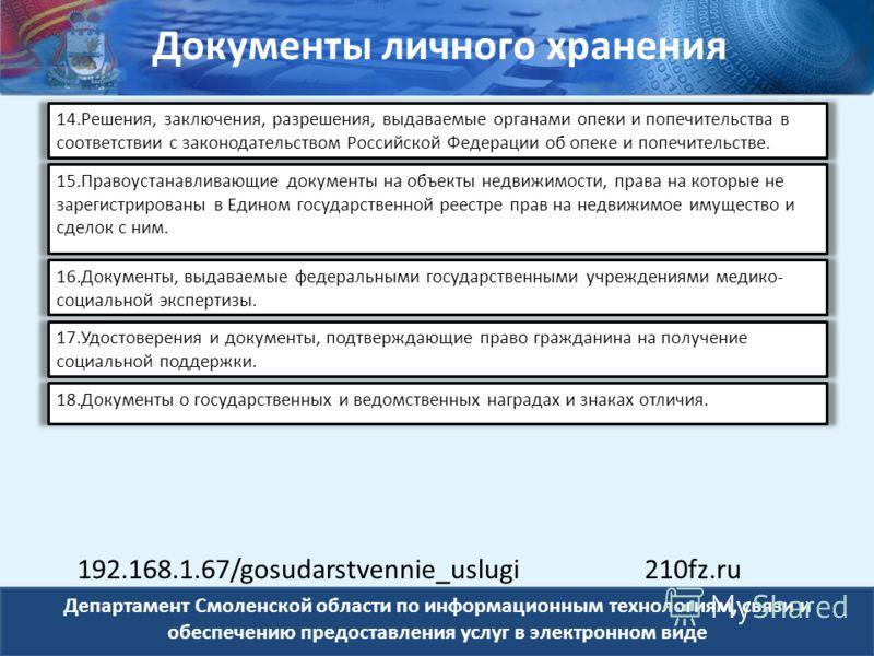 Департамент Смоленской области по информационным технологиям, связи и обеспечению предоставления услуг в электронном виде 15.Правоустанавливающие документы на объекты недвижимости, права на которые не зарегистрированы в Едином государственной реестре