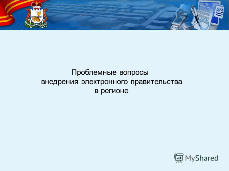 Смоленская область 6 октября 2011 года Проблемные вопросы внедрения электронного правительства в регионе