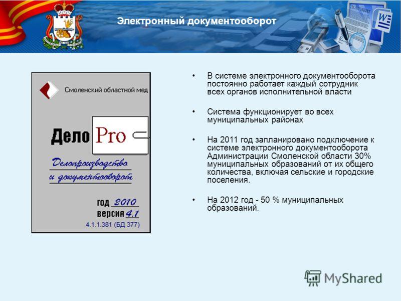 Электронный документооборот В системе электронного документооборота постоянно работает каждый сотрудник всех органов исполнительной власти Система функционирует во всех муниципальных районах На 2011 год запланировано подключение к системе электронног