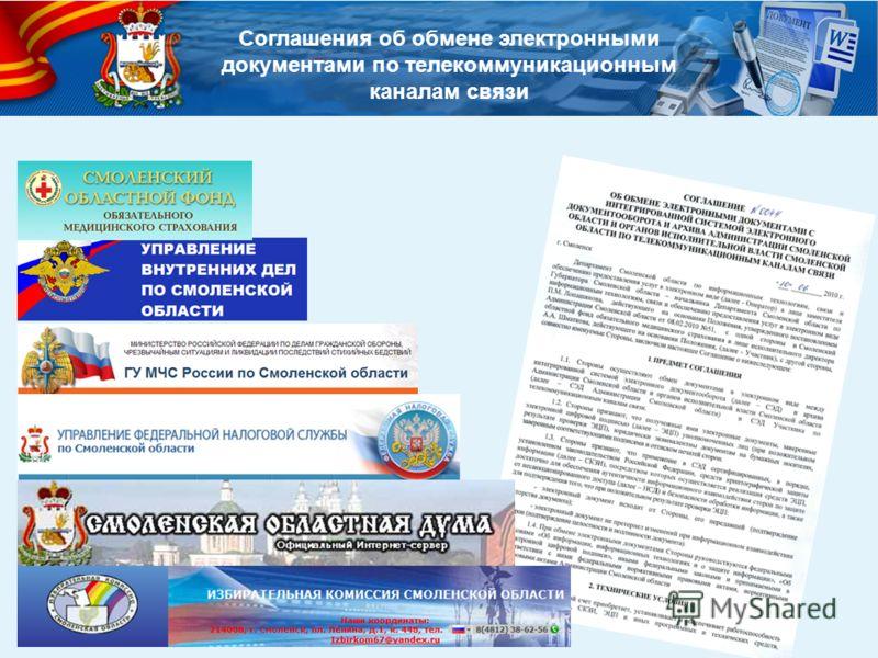 Соглашения об обмене электронными документами по телекоммуникационным каналам связи