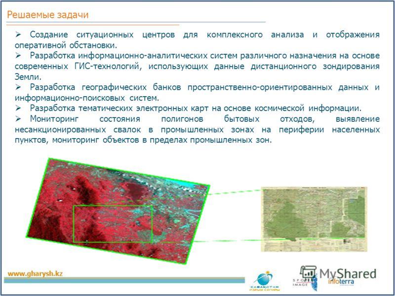 Создание ситуационных центров для комплексного анализа и отображения оперативной обстановки. Разработка информационно-аналитических систем различного назначения на основе современных ГИС-технологий, использующих данные дистанционного зондирования Зем