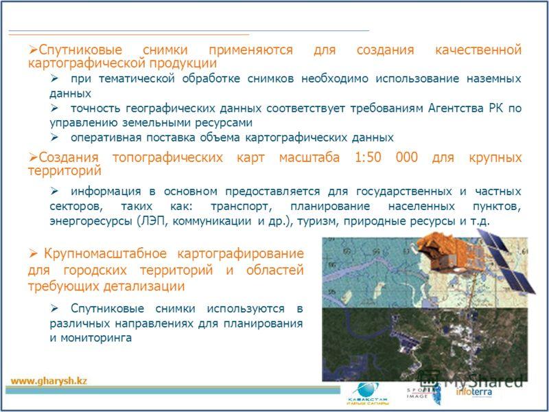 Спутниковые снимки применяются для создания качественной картографической продукции при тематической обработке снимков необходимо использование наземных данных точность географических данных соответствует требованиям Агентства РК по управлению земель
