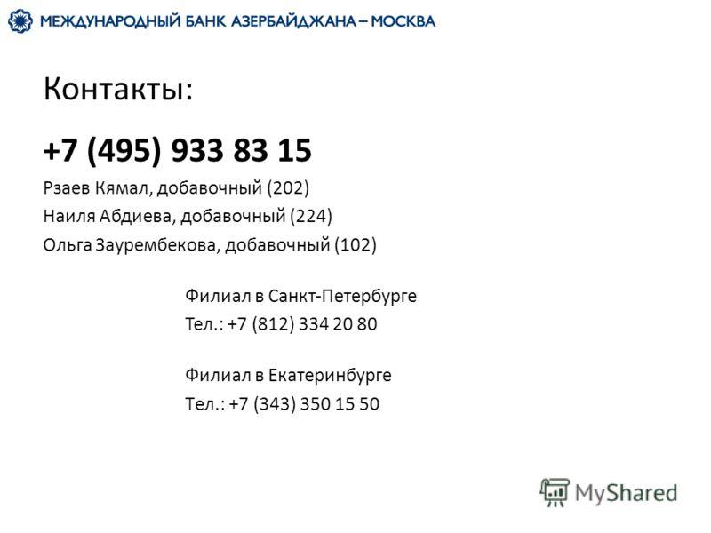 Контакты: +7 (495) 933 83 15 Рзаев Кямал, добавочный (202) Наиля Абдиева, добавочный (224) Ольга Заурембекова, добавочный (102) Филиал в Санкт-Петербурге Тел.: +7 (812) 334 20 80 Филиал в Екатеринбурге Tел.: +7 (343) 350 15 50