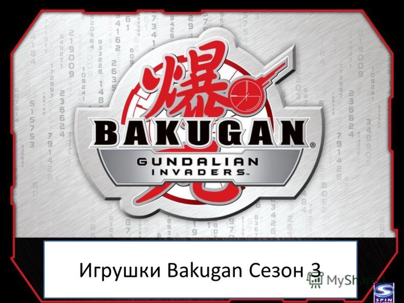 Игрушки Bakugan Сезон 3
