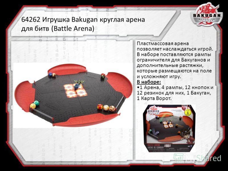 64262 Игрушка Bakugan круглая арена для битв (Battle Arena) Пластмассовая арена позволяет наслаждаться игрой. В наборе поставляются рампы ограничителя для Бакуганов и дополнительные растяжки, которые размещаются на поле и усложняют игру. В наборе: 1