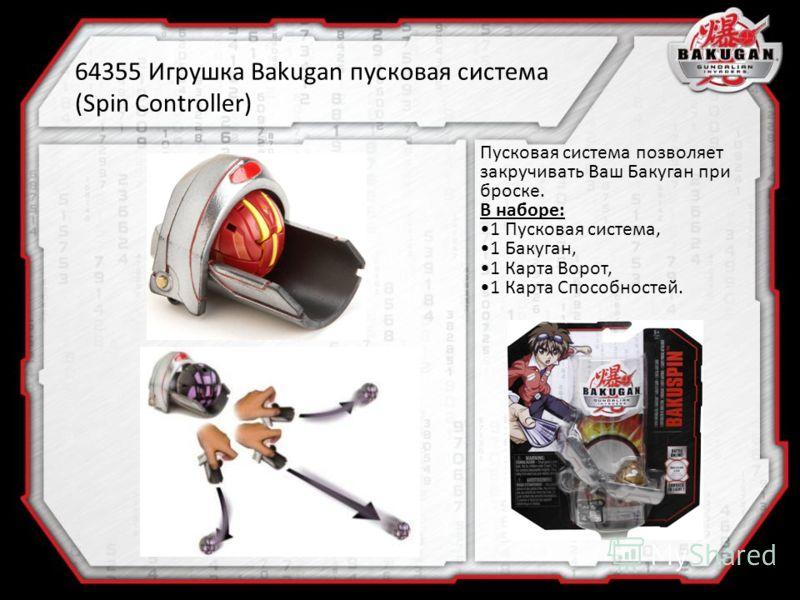 64355 Игрушка Bakugan пусковая система (Spin Controller) Пусковая система позволяет закручивать Ваш Бакуган при броске. В наборе: 1 Пусковая система, 1 Бакуган, 1 Карта Ворот, 1 Карта Способностей.