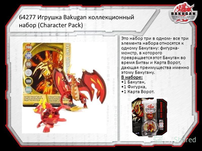 64277 Игрушка Bakugan коллекционный набор (Character Pack) Это набор три в одном- все три элемента набора относятся к одному Бакугану: фигурка- монстр, в которого превращается этот Бакуган во время Битвы и Карта Ворот, дающая преимущества именно этом
