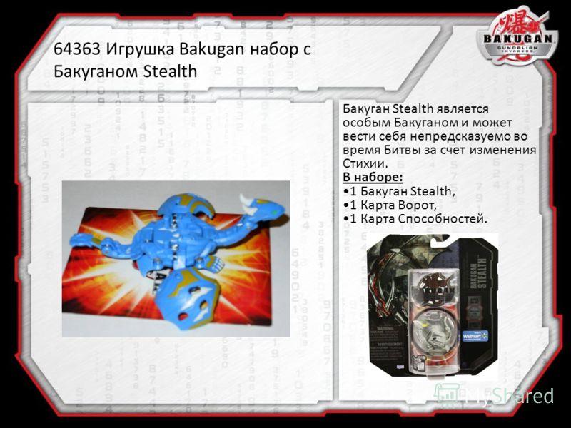 64363 Игрушка Bakugan набор с Бакуганом Stealth Бакуган Stealth является особым Бакуганом и может вести себя непредсказуемо во время Битвы за счет изменения Стихии. В наборе: 1 Бакуган Stealth, 1 Карта Ворот, 1 Карта Способностей.