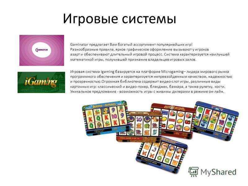 Игровая система Igaming базируется на платформе Microgaming– лидера мирового рынка программного обеспечения и характеризуется непревзойденным качеством, надежностью и прозрачностью.Огромная библиотека содержит видео-слот игры, различные виды карточны