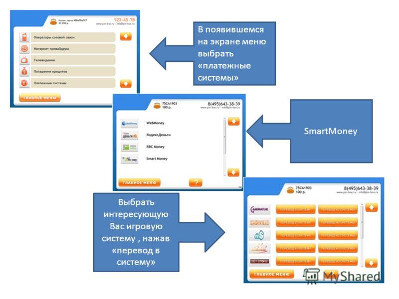 SmartMoney В появившемся на экране меню выбрать «платежные системы» Выбрать интересующую Вас игровую систему, нажав «перевод в систему»