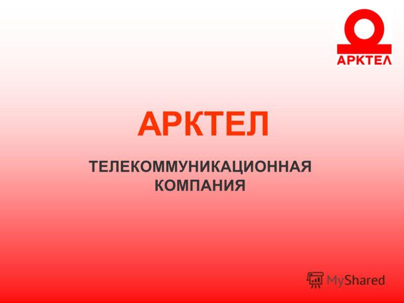 АРКТЕЛ ТЕЛЕКОММУНИКАЦИОННАЯ КОМПАНИЯ