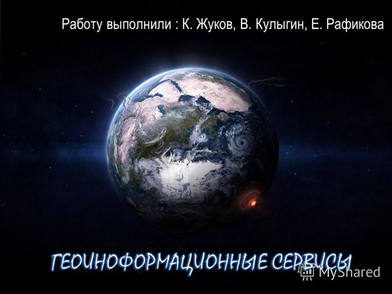 Работу выполнили : К. Жуков, В. Кулыгин, Е. Рафикова